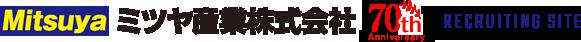 ミツヤ産業リクルートサイト